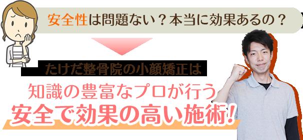 安全性は問題ない?本当に効果あるの?武田整骨院の小顔矯正は知識の豊富なプロが行う安全で効果の高い施術!