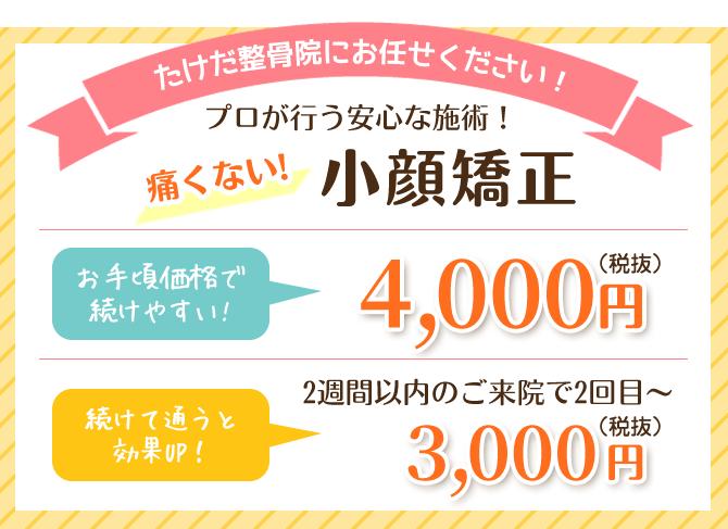 プロが行う安心な施術!痛くない小顔矯正→税抜4000円