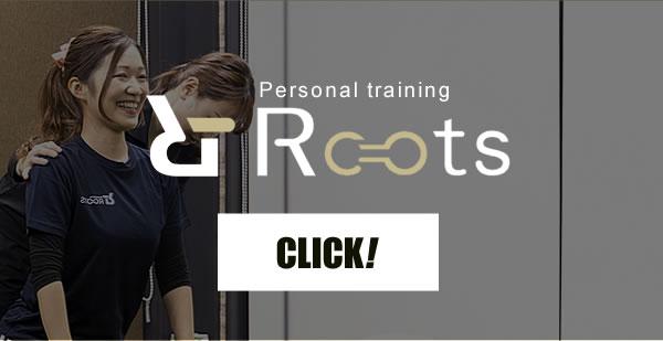 パーソナルトレーニングジムRoots