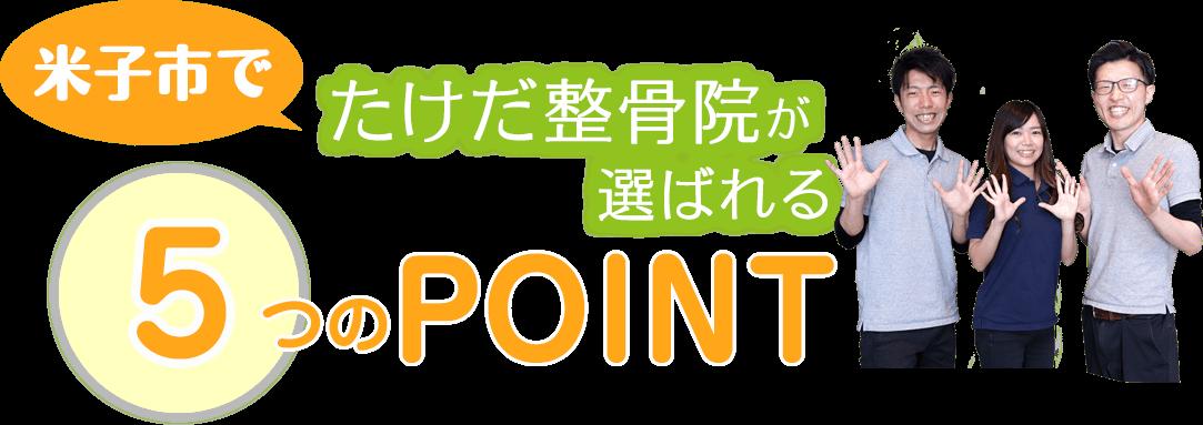 米子市で、たけだ整骨院が選ばれる5つのPOINT